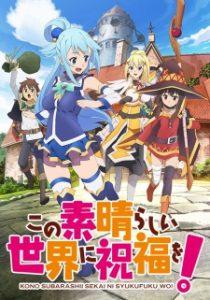Spoiler Alert: Kono Subarashi Episode 1
